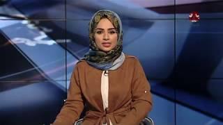 نشرة الاخبار 11-01-2018 تقديم سماح طلالعة   يمن شباب
