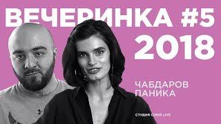 Вечеринка в StandUp Store Moscow (2.09)