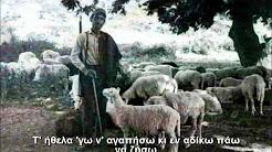 Βίντεο: «Τσοπανάκος ήμουνα» Ηχογράφηση 19102:55