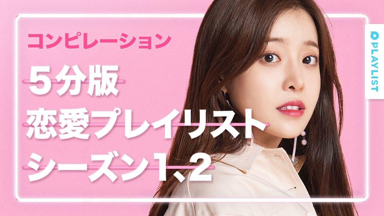 恋愛 プレイ リスト シーズン 5 NCT ジェヒョン、恋愛ドラマで演技に初挑戦?「恋愛プレイリスト」シーズン5への出演を検討中