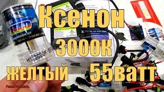 Комплект ксенона 55 ВАТТ Н1 6000К-БЕЛЫЙ,3000К-ЗОЛОТИСТЫЙ!!!