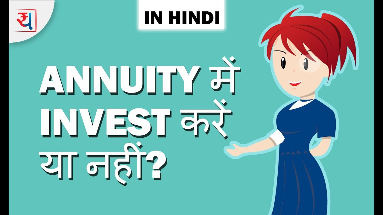 Annuity Plan में invest करें या नहीं? | Should I invest in Annuities in Hindi