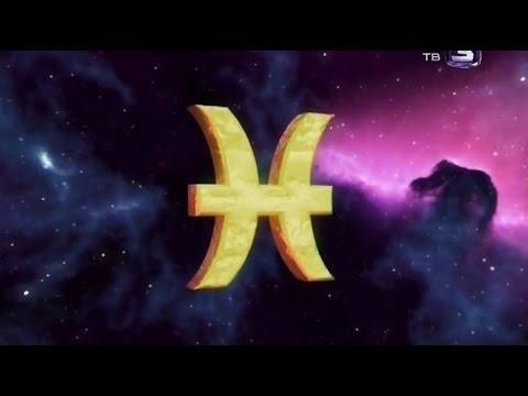 тайны знаков гороскопа
