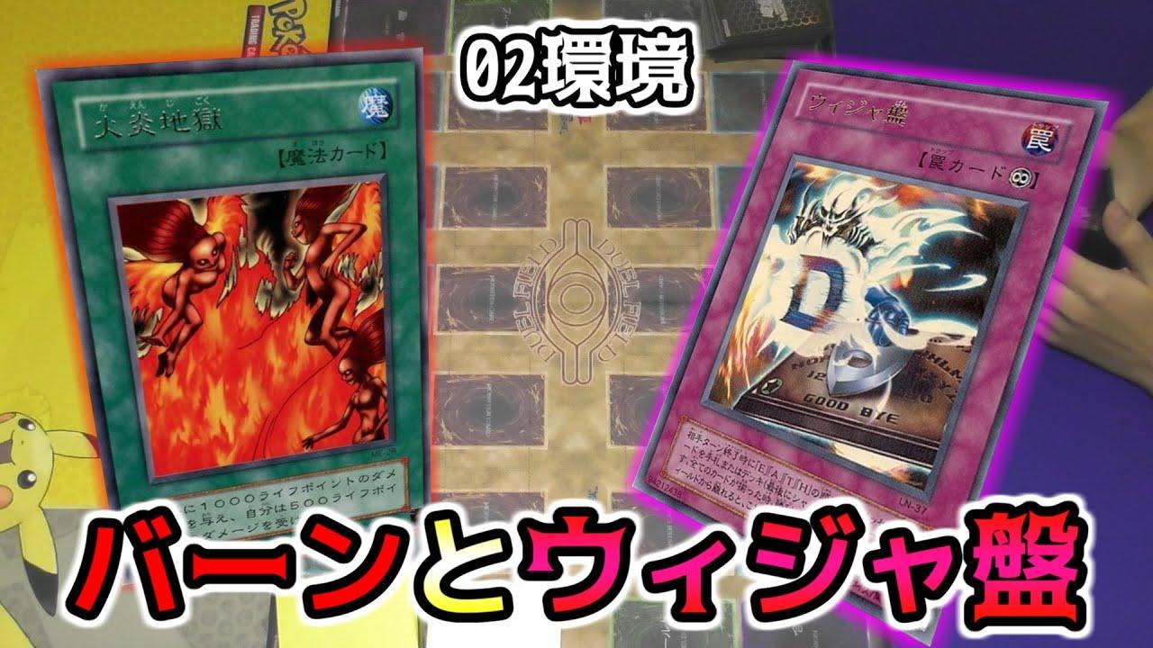 【遊戯王02環境】バーンとウィジャバーン!なんつってw【昔のカードだけでデュエル☆26】