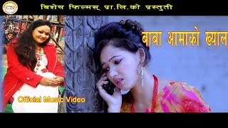 New Nepali Lok dohori Song 2074/2017 |Aama Babako Khyal -Tika Pun & Sandesh BK Ft. Asha Khadka