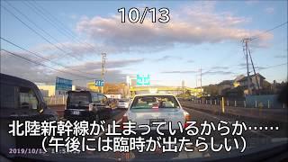 台風19号による北陸新幹線への影響 20191013