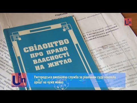 Ужгородська виконавча служба за рішенням суду наклала арешт на чуже майно