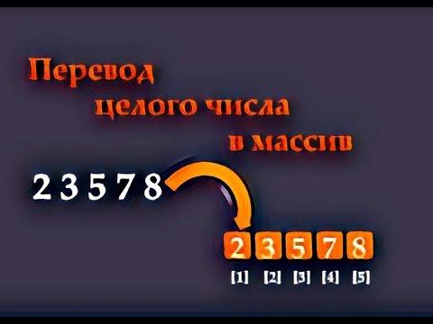 Перевод целого числа в массив.