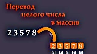 видео Проверка на целое число в php