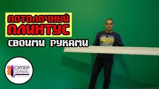 Монтаж потолочного плинтуса своими руками | Галтели для потолка | Отделка квартир СПБ