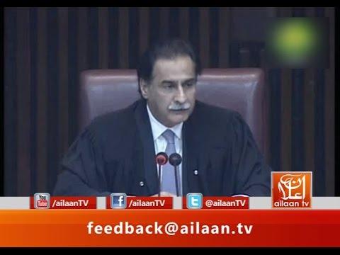 Ayaz Sadiq Speech #Parliament @pmln org #SpeakerNationalAssembly #AyazSadiq