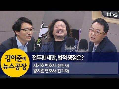 [4부] 전두환 재판, 법적 쟁점은? (서기호, 양지열) | 김어준의 뉴스공장