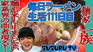 【毎日ラーメン生活】麺家一族  麺も米も止まらない!激うま家系をすする【Iekei Ramen】SUSURU TV第111回