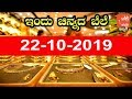Gold Prices In India | Today Gold Rates | Bangalore News | Gold Price Falling | YOYO Kannada News