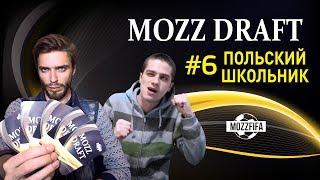 FIFA 17. MOZZ DRAFT #6: Играем драфт с Польским Школьником!