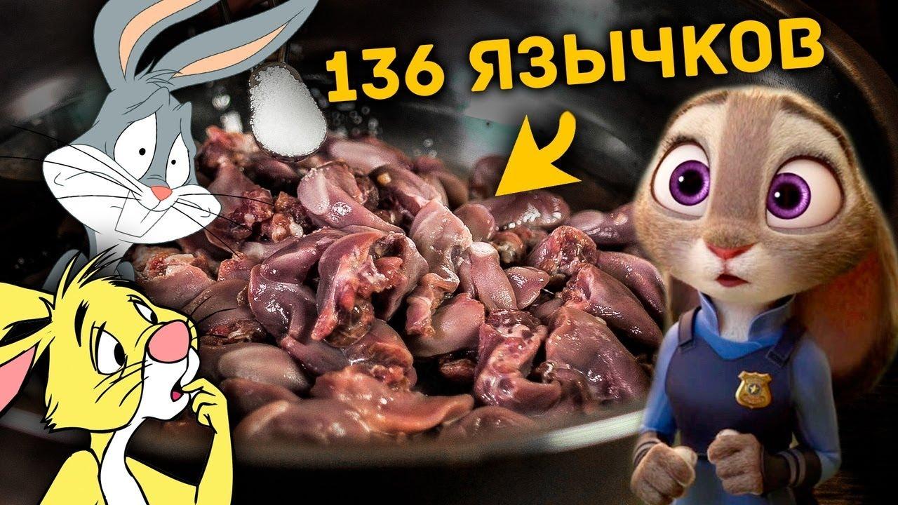 ГУЛЯШ ИЗ 136 кроличьих ЯЗЫКОВ!