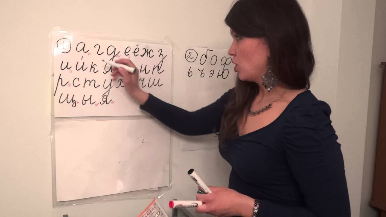 Russian Cursive Writing Connecting Letters As Easy As