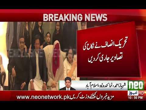 Breaking News: Imran Khan got married third time | Neo News