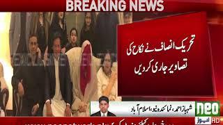 Breaking News: Imran Khan got married third time   Neo News