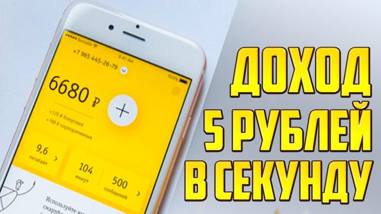 Приложение для Автоматического Заработка Андроид   Проверенный Заработок на Телефоне