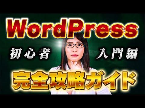 【WordPress(ワードプレス)の使い方講座】アフィリエイトサイトの作り方の基礎基本