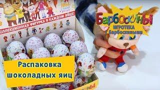 Игротека с Барбоскиными - ✨Распаковка шоколадных яиц✨ В поисках Тимохи