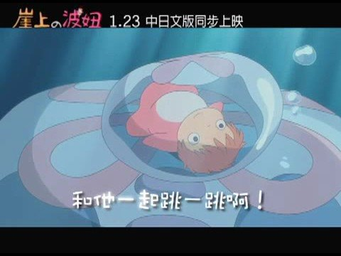 【崖上の波妞Ponyo On The Cliff by The Sea 】