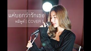 แค่บอกว่ารักเธอ - หมีพูห์ [ COVER ] บี๋ ARB Studio