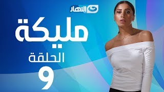 malika series episode 9 مسلسل مليكة الحلقة 9 التاسعة