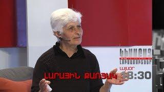 Kisabac Lusamutner anons 26 07 17 Larayin Qaryak