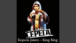 Король ринга