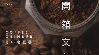 [YM!生活享受] 咖啡磨豆器 開箱文☕️  [YM! Lifestyle]  Coffeeground Coffee Grinder