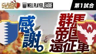 WPL 【第1試合目】感謝。vs 群馬帝国遠征軍