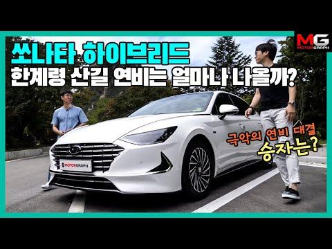 '진 사람 입수하기' 한계령에서 신형 쏘나타 하이브리드 연비 대결!!!(김상영 vs 강병휘)...이 연비 실화임???