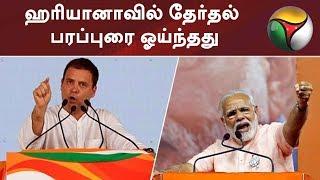 ஹரியானாவில் தேர்தல் பரப்புரை ஓய்ந்தது... களத்தில் புதியதலைமுறை | BJP Vs Congress | Haryana election