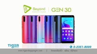 โทรศัพท์มือถือ Beyond Gen 30