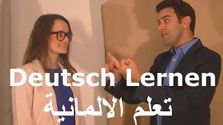 Deutsch Lernen  - Das Alphabet - تعلم الالمانية  - الحروف