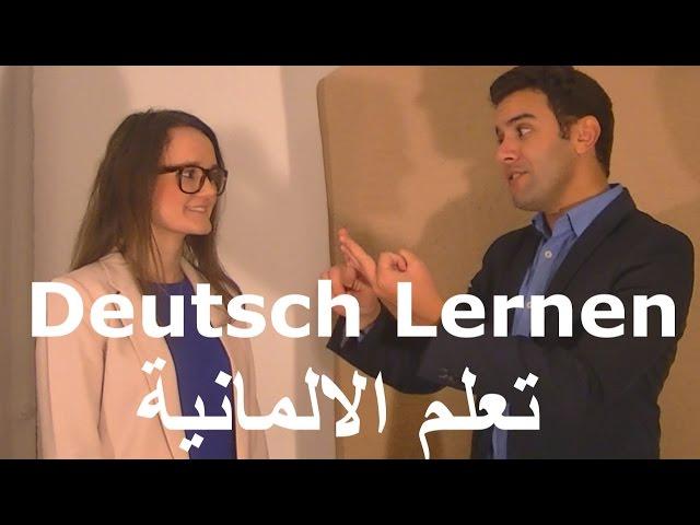 تعلم اللغة الالمانية - Deutsch Lernen