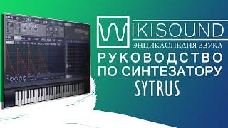 Руководство по синтезатору Sytrus одним видео