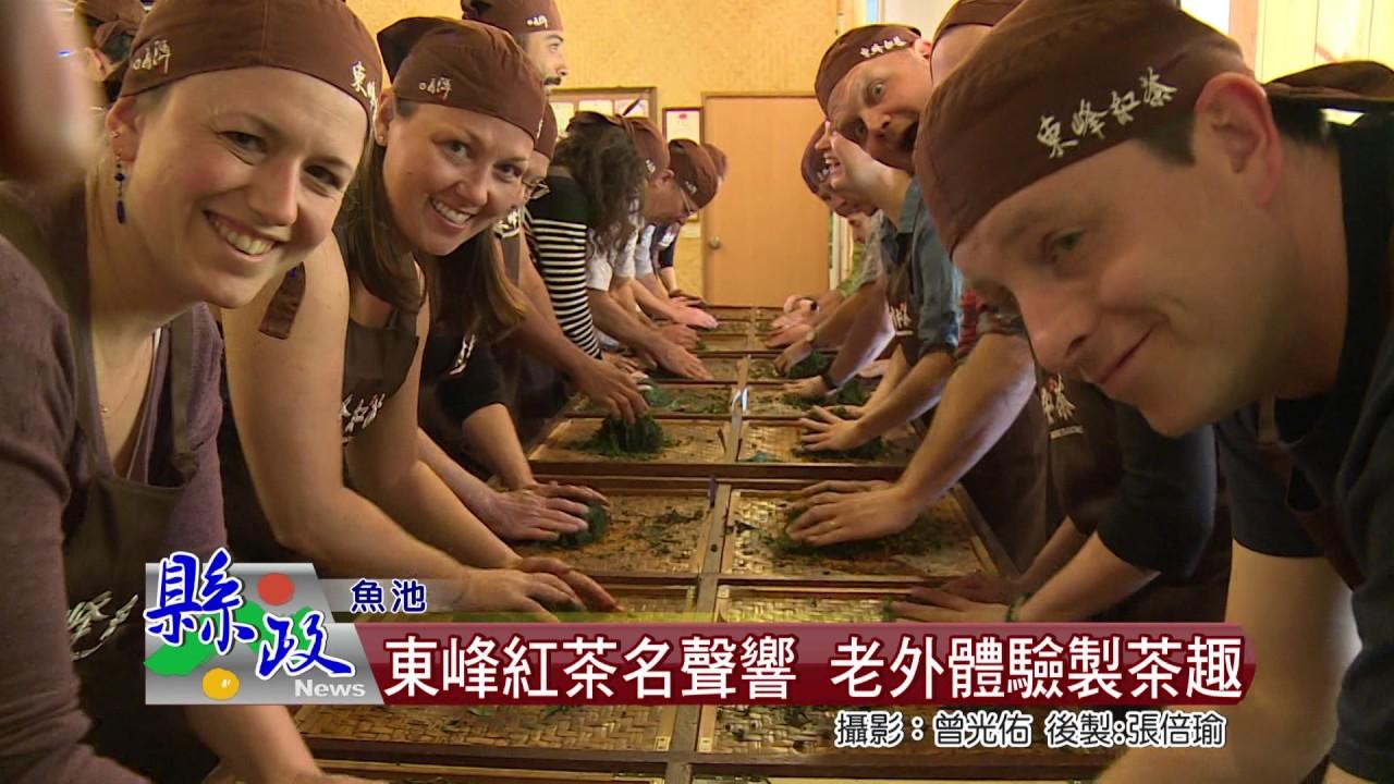 東峰紅茶名聲響 老外體驗製茶趣 - YouTube