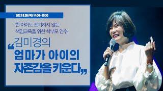 """김미경의 """"엄마가 아이의 자존감을 키운다"""""""