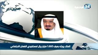 الملك يوجه بصرف 1.660مليار ريال لمستفيدي الضمان الاجتماعي