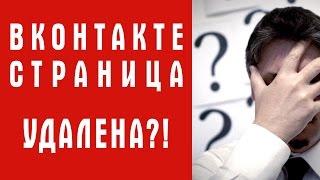 ВКонтакте страница удалена(ВКонтакте страница удалена – знакома ли вам такая ситуация? Вы хотите знать причины бана в соцсети вконтак..., 2014-09-03T09:33:03.000Z)
