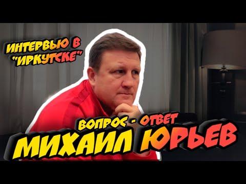 Интервью в Иркутске. Михаил Юрьев приехал на игру с Байкал-Энергией в качестве «простого болельщика»