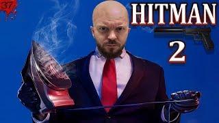 Hitman 2 прохождение игры #5   СТЕЛС ННННАДА??   37Black