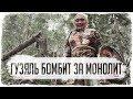 ГЮЗЯЛЬ ЗА МОНОЛИТ БОМБИТ В FOR HONOR