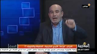 مداخلة محمد العربي زيتوت حول الجزائر: فزاعة الأيدي الخارجية بين الحقيقة و التخويف؟