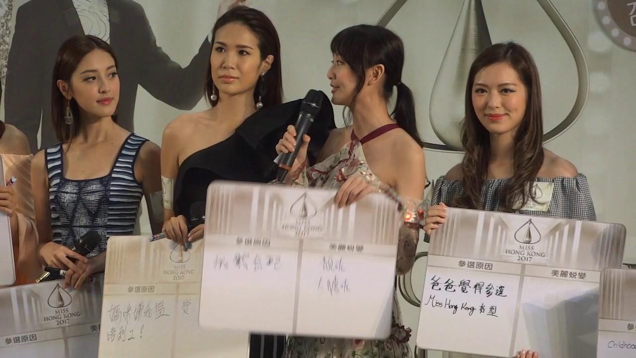 《2017香港小姐競選》最後召集片段重溫! - YouTube