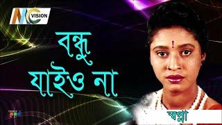 Sopna - Bondhu Jaiyo Na | বন্ধু যাইও না | Bangla Bicched Gaan | MCV