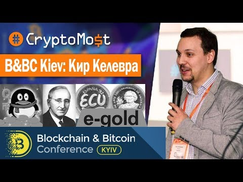 Blockchain Bitcoin Conference Kiev Кир Келевра. CryptoMost Expert